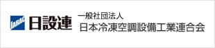 日設連 - 一般社団法人 日本冷凍空調設備工業連合会