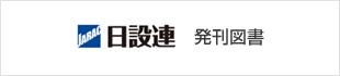 日設連 - 一般社団法人 日本冷凍空調設備工業連合会 発刊図書
