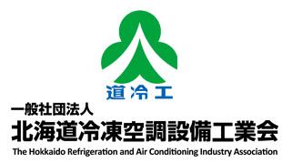 一般社団法人 北海道冷凍空調設備工業会